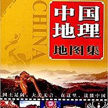 17【旅遊地圖】中國地理地圖集