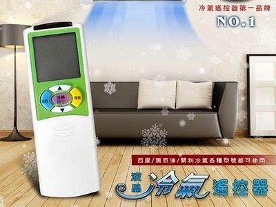 全新適用西屋 惠而浦 開利冷氣遙控器.窗型.變頻.分離式適用44a