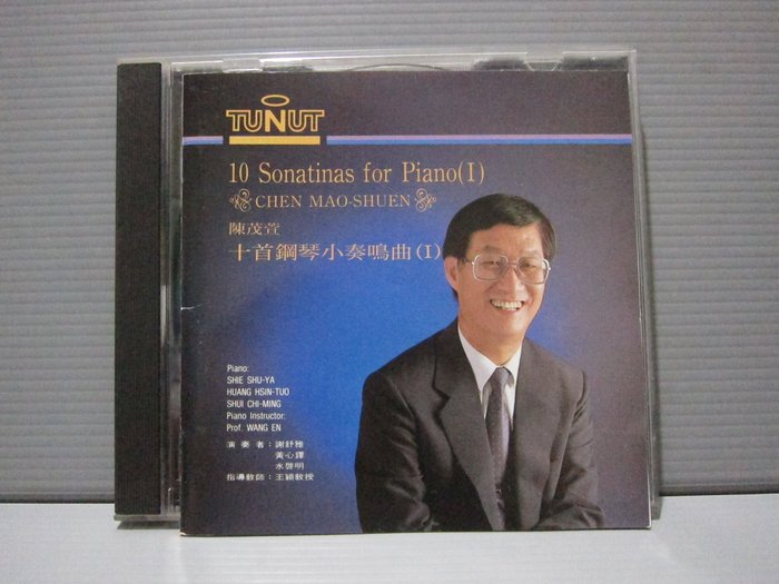 陳茂萱 CHEN MAO SHUEN十首鋼琴小奏鳴曲(Ⅰ) 1990年 原版CD片美 保存良好