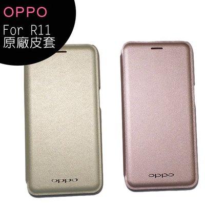 OPPO R11 原廠側掀皮套