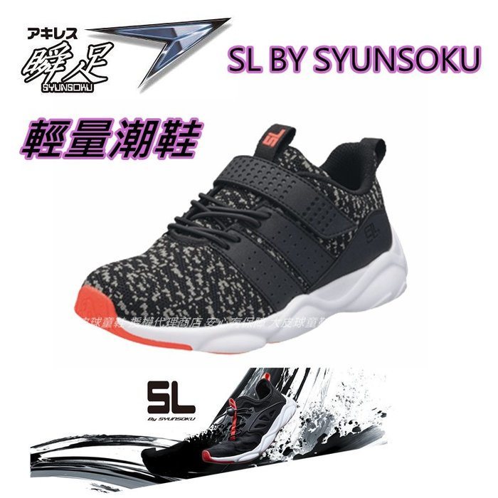 2020最新日本銷售第一SYUNSKOU瞬足極輕運動鞋老爹鞋~潮鞋流行款SL
