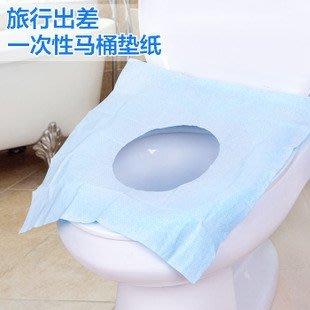 晶華屋--100%隔水 出差旅行一次性 馬桶墊紙 防菌墊 (單片裝)