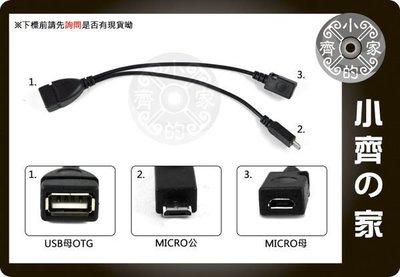 小齊的家 紅米 小米2S 小米3 SONY HTC 三星 手機 平板 通用 MICRO USB OTG 傳輸線 可外接電源 供電