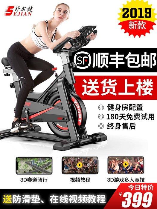 〖起點數碼〗舒爾健動感單車超靜音家用健身車室內運動腳踏自行車減肥健身器材