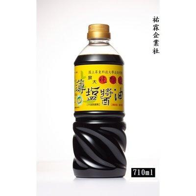 祐霖企業 屏大薄鹽醬油710ml