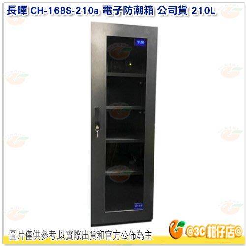 長暉 CH-168S-210a 電子防潮箱 公司貨 210L 210公升 LED顯示 可調式 防潮櫃 晶片除濕 強化玻璃