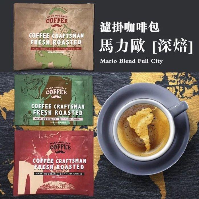 【馬克老爹烘焙】馬利歐綜合豆-深焙 掛耳包 (10入盒裝$260) (10g/包)