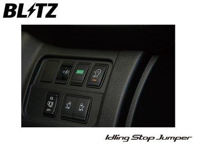 【Power Parts】BLITZ Idling Stop Jumper 怠速熄火取消器 LEXUS 車系
