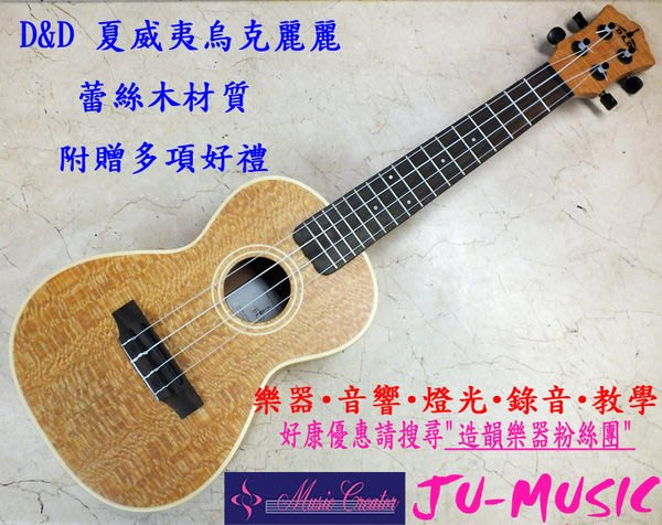 造韻樂器音響- JU-MUSIC - 夏威夷 大廠 D&D 蕾絲木 UKULELE 23吋 烏克麗麗 年終特價