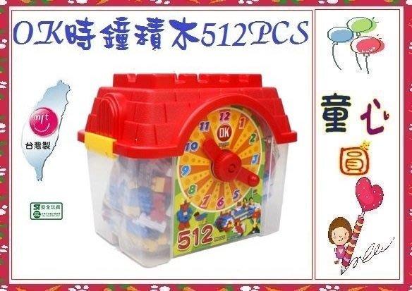 【OK積木】我高時鐘造型積木筒~小積木512pcs~台灣製ST安全玩具~◎童心玩具1館◎