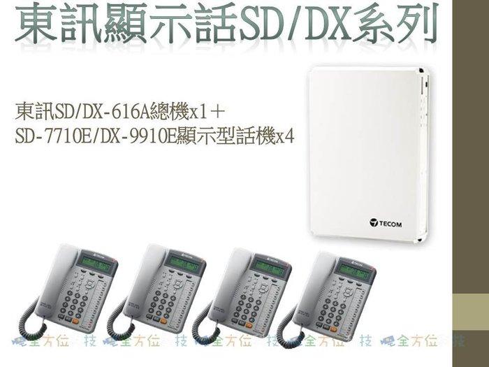 全方位科技-東訊SD/DX-616A商用電話總機+SD-7710E/DX-9910E顯示型話機4台 主機加10鍵數位話機