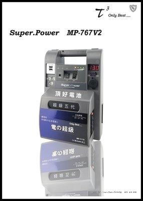 頂好電池-台中 超級電匠 專業版救車電源 MP767 V2 汽柴油車 機車皆可用 釣魚 露營電源 買就送原廠8吋電風扇