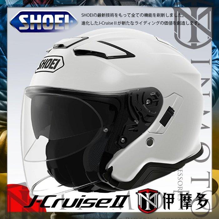 伊摩多※預購 公司貨 日本SHOEI J-Cruise II 2代 半罩安全帽 內墨片 通風透氣 。素白色 可調PFS