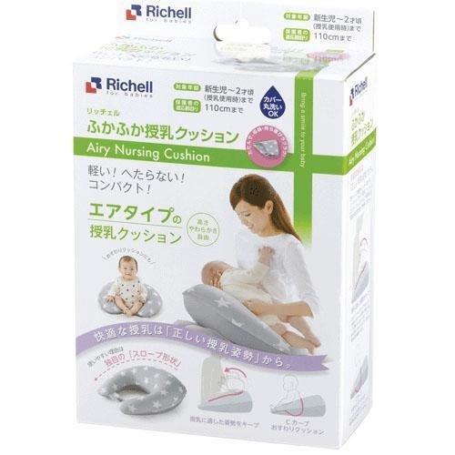 日本 Richell 嬰幼兒氣墊 哺乳坐墊