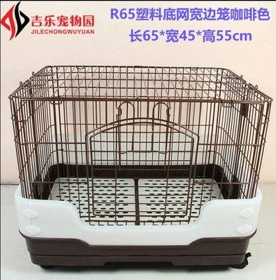 籠子R65塑膠底網帶輪子寵物籠兔籠狗籠猫籠龍貓籠窩