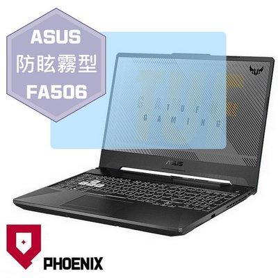 【PHOENIX】ASUS FA506 FA506I 系列 適用 高流速 防眩霧型 螢幕保護貼 + 鍵盤保護膜