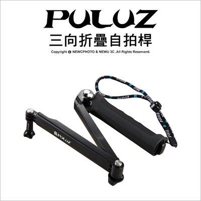 【薪創新生北科】PULUZ 胖牛 三向折疊自拍桿 GOPRO 三腳架 自拍桿 3way 摺疊臂 延長桿 HERO