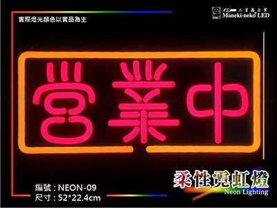 【招財貓LED】NEON09-營業中/柔性霓虹燈/燈飾/造型燈/霓虹招牌/網美牆/美式吊牌/霓虹(含吊鍊含運費)