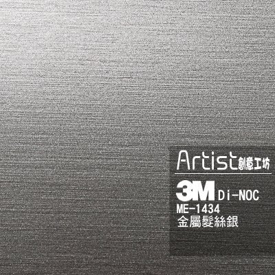 【Artist阿提斯特】正日本進口3M Di-Noc Metal ME-1434金屬髮絲銀紋系列裝飾貼膜(含稅附發票)