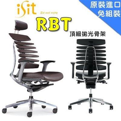 《瘋椅世界》ISIT 【RBT龍骨椅 ...