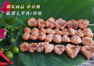 雞屁股串 10入/包-烤肉 大口過癮推薦【陸霸王】