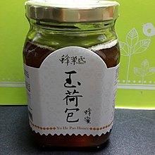 蜂巢氏玉荷包蜂蜜375g