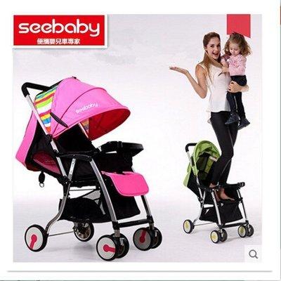 晶品尚~seebaby 聖得貝日本嬰兒推車可躺可坐輕便四輪手推車寶寶童車折疊傘車夏季DFRG545