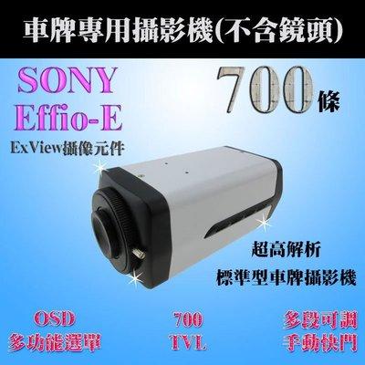 路口監控專用機 SONY Effio 700條 彩色低照度標準型攝影機 車牌攝影機 OSD選單 櫃台 監控