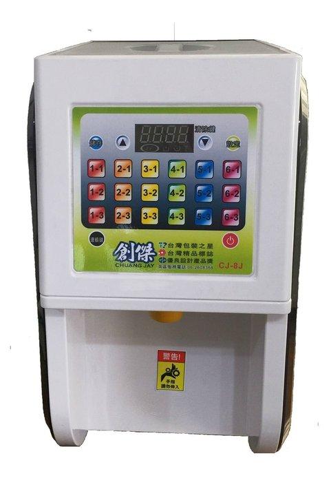 ㊣創傑CJ-7S粉末計量充填機 18組設定按鍵*適用:酵素奶精粉糖粉咖啡*連續封口機印字機分裝機計量機液體充填機封杯機