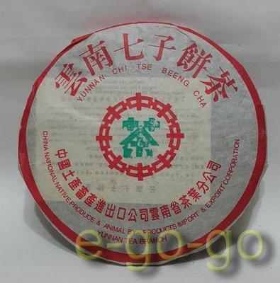特賣【e-go-go 普洱茶】2004年 經典7532 不必等10年 馬上可以喝 357g (10-08#45)