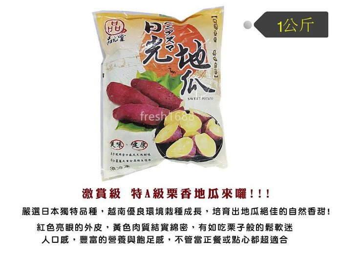 【栗香地瓜 熟地瓜 日光地瓜 蕃薯 一公斤】 日本品種 紫皮黃肉 口感綿密 香Q鬆軟 甜度高 低卡高纖『即鮮配』
