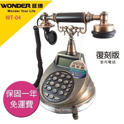 嘉義館【保固一年旺德原廠貨】WT04 仿古 古老古銅色 約可記憶40組來電 撥出號碼 鈴聲免持音量調節 室內電話家用電話