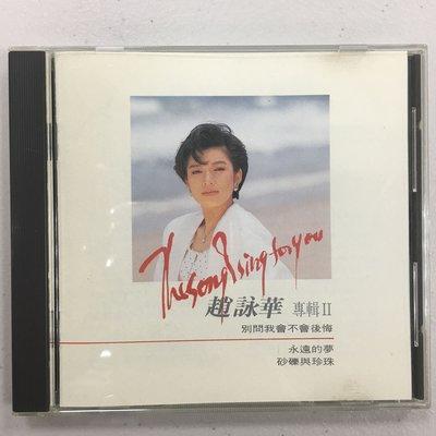 趙詠華 別問我會不會後悔 1989 全美唱片 CD 多年珍貴收藏 保存良好