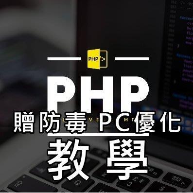 PHP 影音教學, MySQL 資料庫程式設計,含Joomla網路架設影音教學,RWD 網站設計、網頁設計