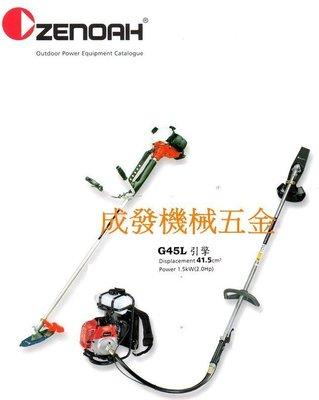 ㊣成發機械五金批發㊣日本原裝 小松 ZENOAH 全能 BK4301FL 背負式 軟管 割草機 除草機 G45L