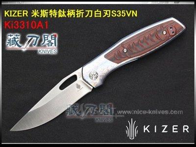 《藏刀閣》KIZER-米斯特鈦柄折刀