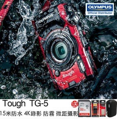 【eYe攝影】登錄送原廠電池 公司貨 OLYMPUS TG-5 TG5 潛水相機 大光圈 防水相機