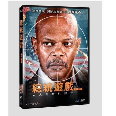 [影音雜貨店] 台聖出品 - Big Game 總統遊戲 DVD - 復仇者聯盟 山謬傑克森主演 - 全新正版