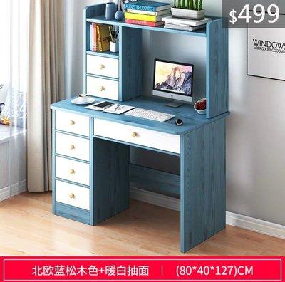 (訂貨價$499)(80cm寬)*127高 北歐新款 多櫃桶+書架 收納電腦枱 電腦桌 書櫃 BookShelf Desk