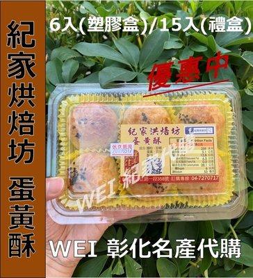 彰化紀家蛋黃酥~全新紙箱+氣泡防護~非不二家~6入/塑膠盒