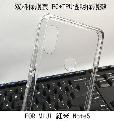 --庫米--MIUI 紅米 Note5 双料保護套 高透光 背殼 透明殼 防摔殼 防塵塞設計 吊飾孔