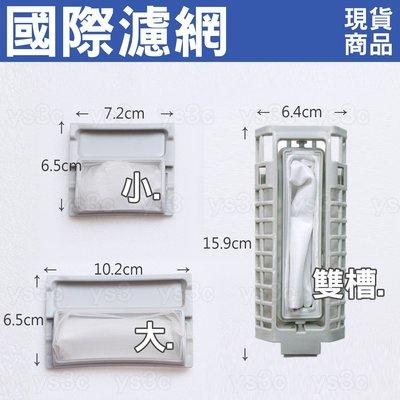 國際 洗衣機過濾網棉絮過濾網過濾網 洗衣機濾網 PANASONIC W022A-95U00 NA-V1789VB