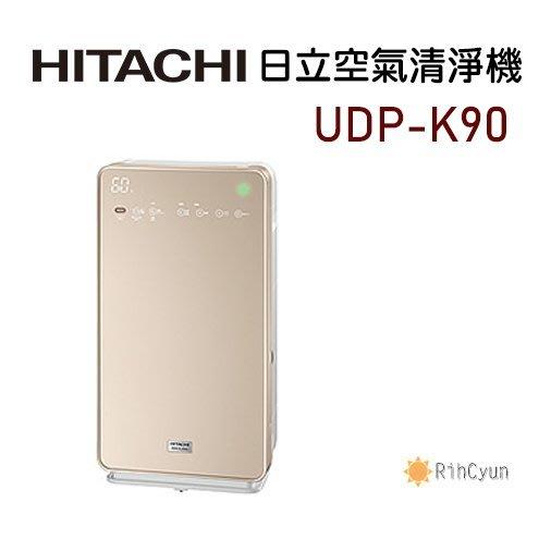 【日群】HITACHI日立加濕型空氣清淨機 UDP-K90 都會金