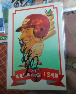 中華職棒球場簽名卡~呂明賜~簽在職棒四年可口可樂卡