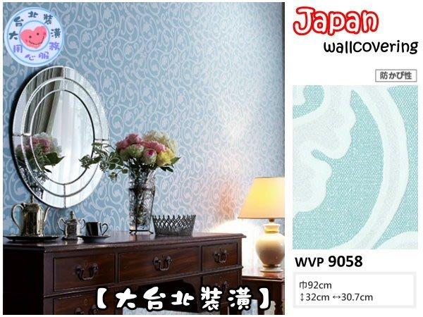 【大台北裝潢】日本進口期貨壁紙WVP* 亮粉花紋古典藤(3色) | 9058-9060 |