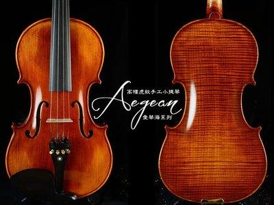 【嘟嘟牛奶糖】Aegean.高檔虎紋手工小提琴.24號琴.精緻嚴選.世界唯一限量