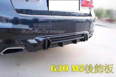 %【 KoSoKu 高速 】BMW G30 改F90 M5  F90後下巴 F90 M5後下巴 現貨供應