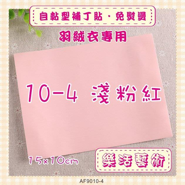 樂活藝術「燙貼布」 ~ 10-4淺粉紅色 羽絨衣專用 自黏型補丁貼 免熨燙 防水《有背膠》【現貨】【AF9010-4】