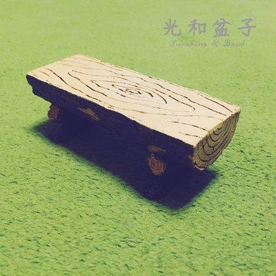 光和盆子∞森林系【樹頭椅 S】ZAKKA 雜貨 樹頭 椅 展示座 居家 裝飾 民宿  桌上 小物 道具 微景觀