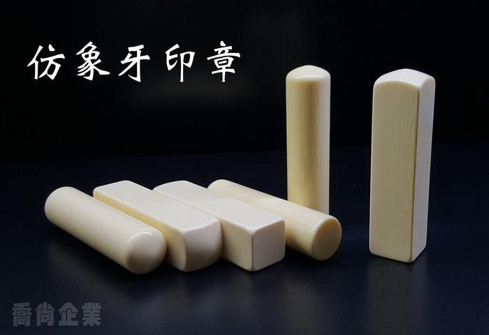 【喬尚拍賣】仿象牙印章 長8cm面2cm 圓章.方章可選
